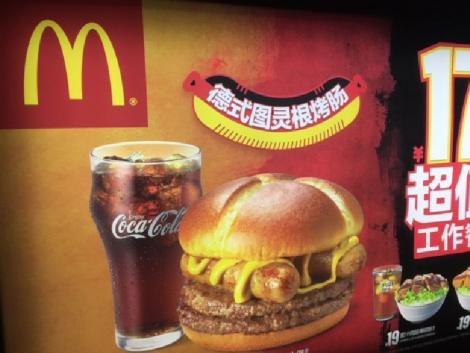 Advertisement for a McDonald's double hamburger hot dog.  Western fast food chains are very common in China, even popular spots for a date night among the new middle class, and certainly contributing to the rising obesity rates.